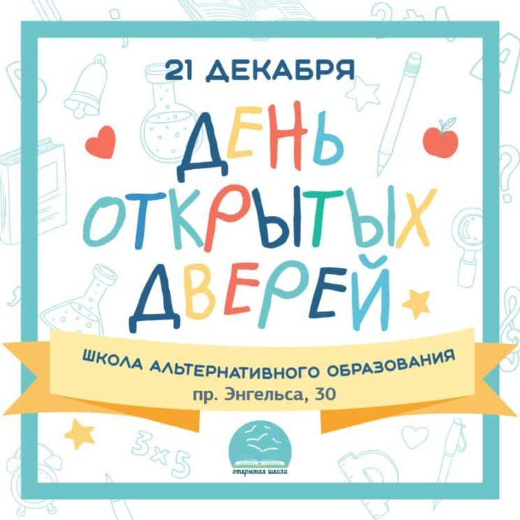 Школа альтернативного образования приглашает на день открытых дверей Ждём вас 23 ноября в 12 часов, по адресу проспект Энгельса, 30